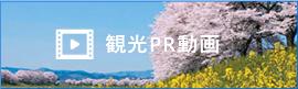 観光PR動画