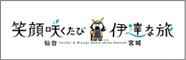 仙台・宮城観光キャンペーン推進協議会公式サイト