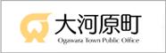 大河原町公式ホームページ