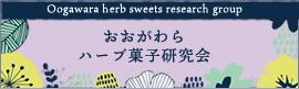 おおがわらハーブ菓子研究会